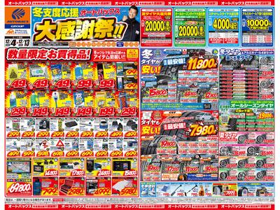12/4号オートバックス大感謝祭(表)