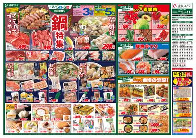 12/5(土)~12/11(金) 折込チラシ