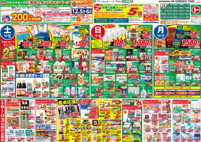 1205号-いわき表