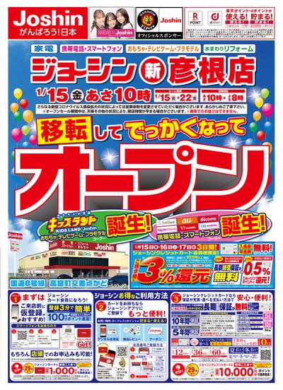 1/15新彦根店オープン1弾チラシ(P1)