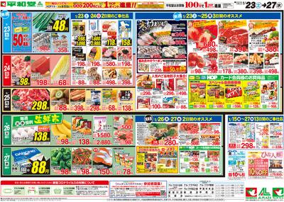 1/15(金)~おトクな毎日ぶっとおしの2週間【裏面】