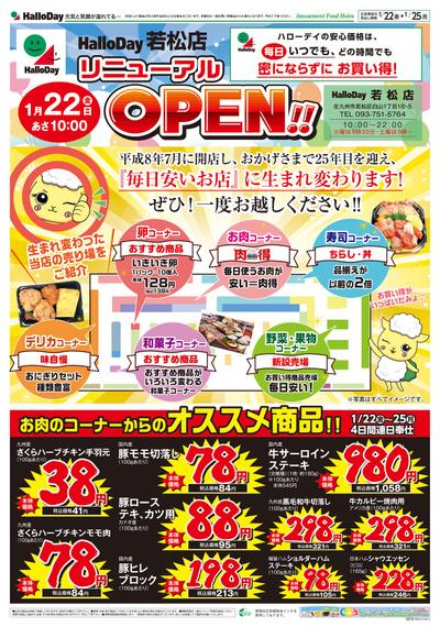 若松店リニューアルオープン 1/22-1/25