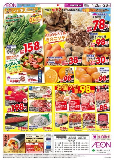 1/26号 お値うちマルシェ/春のお惣菜・お弁当:表面