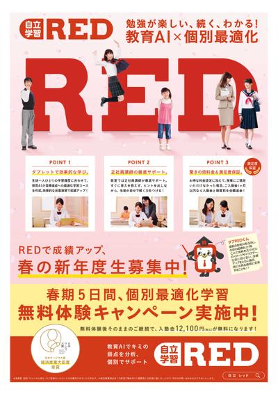 自立学習RED:オモテ