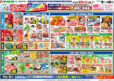 3/6(土)~おトクな毎日ぶっとおしの2週間【表面】