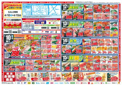 4/10~15 ツルハドラッグ江頭エーザイ店チラシ 表