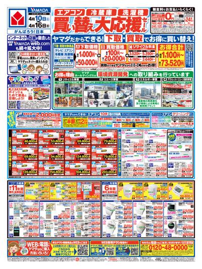 【エアコン】【冷蔵庫】【洗濯機】買い替え大応援セール(おもて)