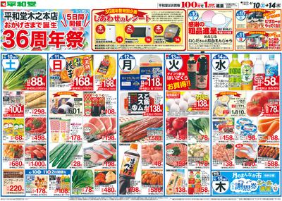 4/10(土)~周年祭【表面】
