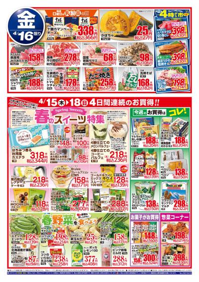4/15~18 4日間連続のお買得!!