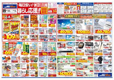 \毎日安い!/暮らし応援!!5000品目 4/22~5/5 表