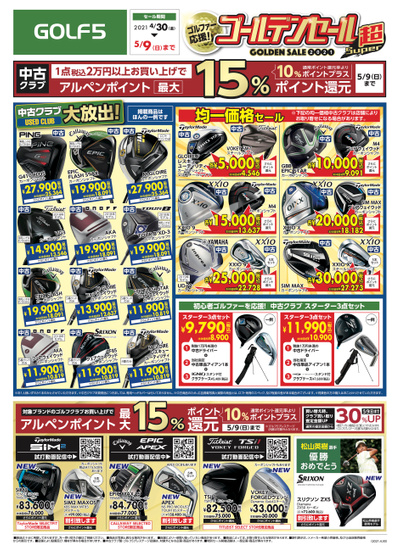 GOLF5ゴルファー応援!ゴールデンセールSUPER(001)