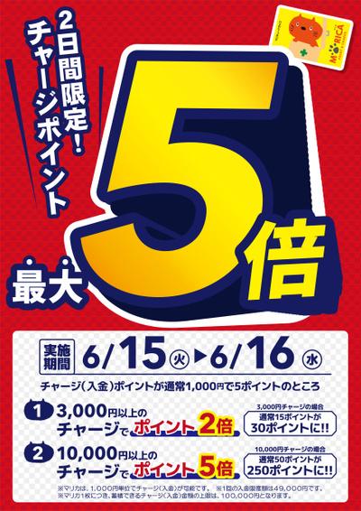 2日間限定!チャージポイントキャンペーン!