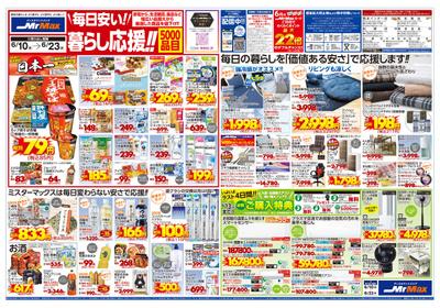 \毎日安い!/暮らし応援!!5000品目 6/10~6/23 表