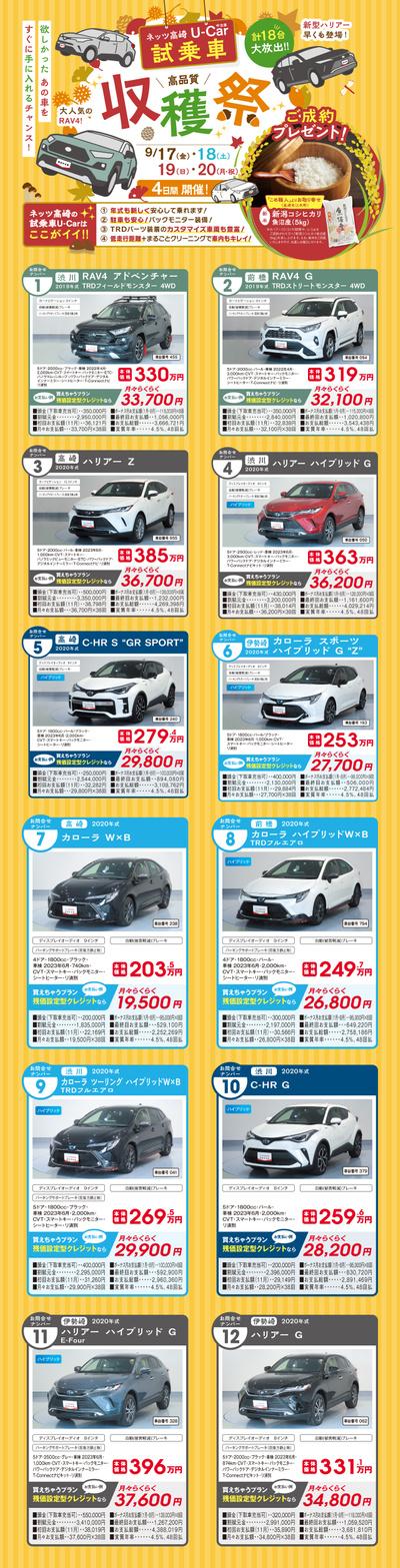 ネッツ高崎U-Car 収穫祭(オモテ)