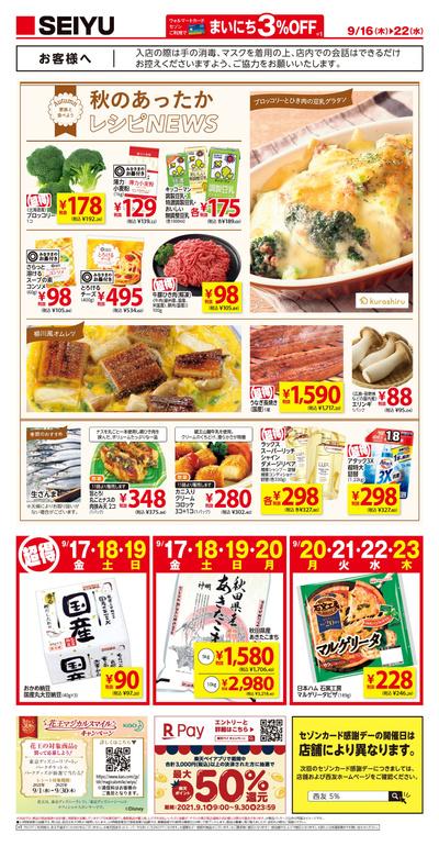 0916号デジタルチラシ(全店)