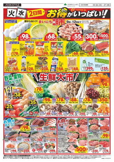 10/26号 火水2日間 お得がいっぱい!:表面
