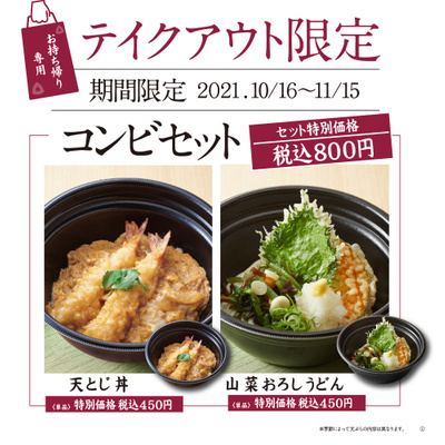 TOコンビセット11月15日まで