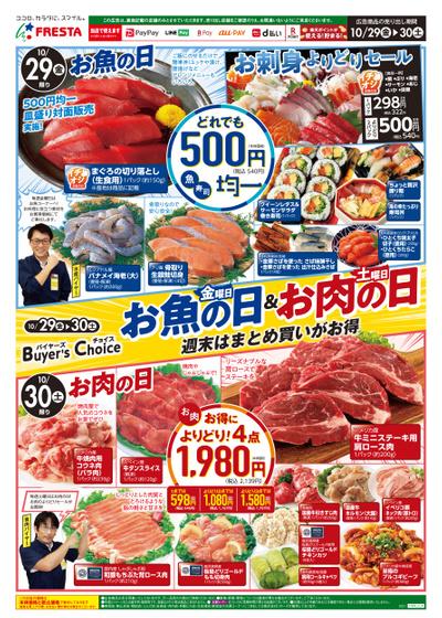 10/29-30 お魚の日vsお肉の日